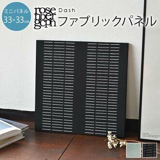 RosenbergCphローゼンバーグコペンハーゲンDashダッシュファブリックパネルパネル33×33cmミニサイズファブリックボードウォールパネルアートパネル北欧北欧デザイン北欧インテリア【ギフト】