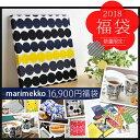 2018年 新春 marimekko マリメッコ 16,900円福袋