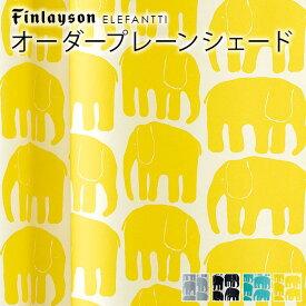 シェードカーテン ローマンシェード 北欧 オーダー シェード プレーンシェード Finlayson フィンレイソン ELEFANTTI フィンレイソン オーダーシェード 北欧シェード 北欧生地 北欧インテリア オーダーメイド