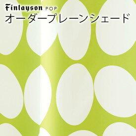 シェードカーテン ローマンシェード 北欧 オーダー シェード プレーンシェード Finlayson フィンレイソン POP ポップ オーダーシェード 北欧シェード 北欧生地 北欧インテリア オーダーメイド