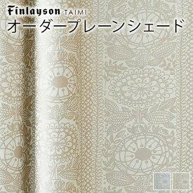 シェードカーテン ローマンシェード 北欧 オーダー シェード プレーンシェード Finlayson フィンレイソン TAIMI タイミ オーダーシェード 北欧シェード 北欧生地 北欧インテリア オーダーメイド