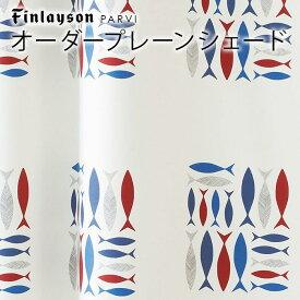 シェードカーテン ローマンシェード 北欧 オーダー シェード プレーンシェード Finlayson フィンレイソン PARVI パルヴィ オーダーシェード 北欧シェード 北欧生地 北欧インテリア オーダーメイド