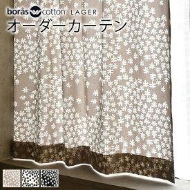 カーテン 北欧 オーダー ボラス ボラスコットン boras cotton ラガー LAGER 北欧カーテン オーダーメイド おしゃれ かわいい シンプル モノトーン