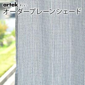 シェードカーテン ローマンシェード 北欧 オーダー シェード プレーンシェード アルテック Artek リヴィ リビ RIVI 北欧シェード 北欧生地 北欧インテリア オーダーメイド