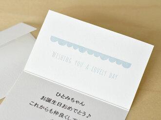 メッセージカード(ギフト向けカード添付サービス)封筒付き
