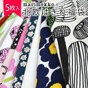 【5枚入】 マリメッコ はぎれ 福袋 布 [marimekkoセット]カットクロス 約34×26cm以上5枚入 マリメッコ 生地 北欧|布…