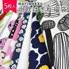 【5枚入】 マリメッコ はぎれ 福袋 布 [marimekkoセット]カットクロス 約34×26cm以上5枚入 マリメッコ 生地 北欧|布地 おしゃれ かわいい 可愛い かわいい生地 ファブリック モダン ハギレ 端切れ はぎれ布 手芸