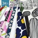 【3枚入】北欧 マリメッコ はぎれ 福袋 布 [marimekkoセット]カットクロス 約34×26cm以上3枚入 生地|布地 おしゃれ …