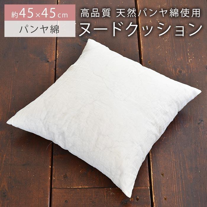 ◇ ヌードクッション 45cm ヌードクッション 45×45 ヌードクッション 天然のパンヤ綿使用 高品質 ヌードクッション オーダーサイズ可 パンヤ綿ヌードクッション