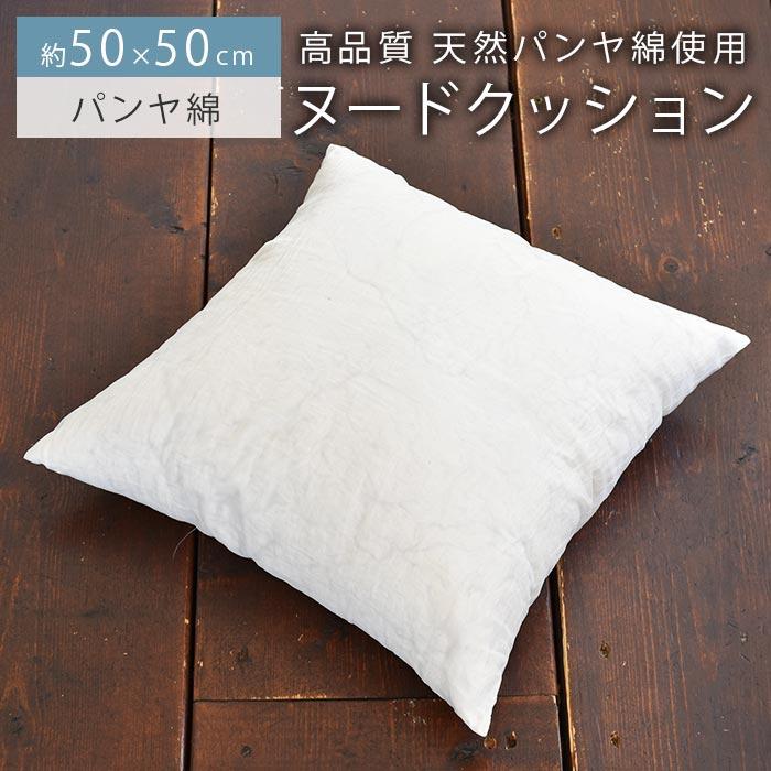 ◇ パンヤ綿ヌードクッション クッションの中身 50×50cm
