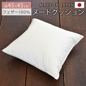 クッション 中身 45×45cm 日本製 フェザー 100% 羽毛 ヌードクッション ホワイトダック