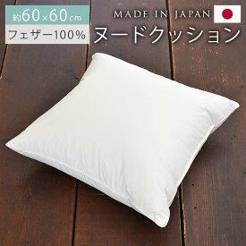 クッション 中身 60×60cm 日本製 フェザー 100% 羽毛 ヌードクッション ホワイトダック