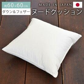クッション 中身 60×60cm 日本製 ダウン 50% フェザー 50% 羽毛 ヌードクッション ホワイトダック