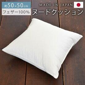 クッション 中身 50×50cm 日本製 フェザー 100% 羽毛 ヌードクッション ホワイトダック