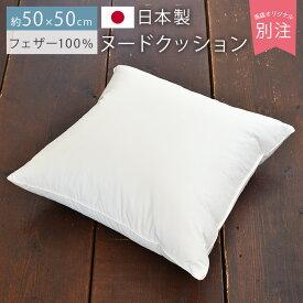 クッション 中身 50×50cm 日本製 フェザー 100% 羽毛 ヌードクッション ホワイトダック へたらない