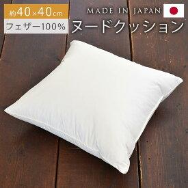 クッション 中身 40×40cm 日本製 フェザー 100% 羽毛 ヌードクッション ホワイトダック