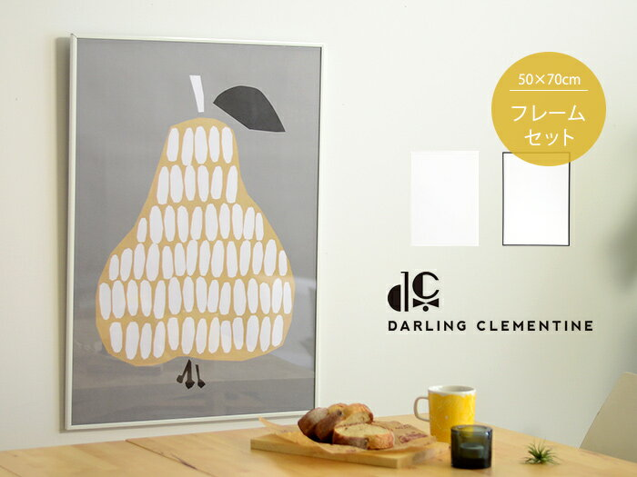 【200円クーポン配布中】ポスター アルミフレーム セット DARLING CLEMENTINE ダーリングレメンタイン 洋なし 50×70cm