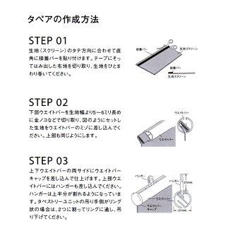 【全2色】タペストリーキット「タペア」仕上幅148cm(マリメッコ生地用)