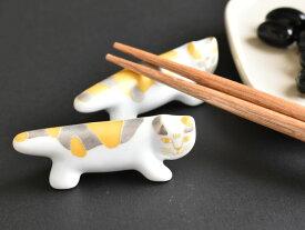 【箱入り 】Lisa Larson リサ ラーソン 三毛猫 MIKEY マイキー 箸置き 金 2個セット 【ギフト】