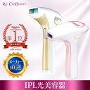 【送料無料】【1年保証】【あす楽】COSBEAUTY IPL光美容器 Perfect Smooth 2万回照射 コスビューティー パーフェクト…