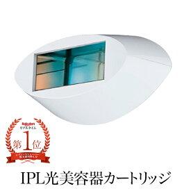 COSBEAUTY IPL光美容器 Perfect Smooth 専用カートリッジ 2万回照射 【beautyd20】