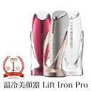 【半額クーポン配布中】【送料無料】美顔器 COSBEAUTY リフトアイロンプロ Lift Iron Pro 温冷美顔器 多機能 コスビュ…