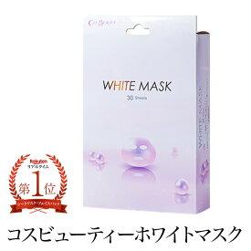 【ポイント50倍】 医薬部外品 COSBEAUTY WHITE MASK 30枚入り 贅沢な潤美白 フェイスマスク コスビューティー ホワイトニングピュアマスク 美白 保湿 乾燥肌対応 母の日