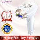 【送料無料】【1年保証】【あす楽】COSBEAUTY IPL光美容器 Joy Version CB-027-W01 30万回照射 コスビューティー パー…