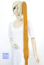 バンス 105cm【オレンジブラウン】 ポニーテール ウィッグ 耐熱(002 ba-144b)