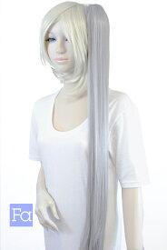 バンス 105cm【シルバーグレー】 シルバー 銀 銀色 耐熱 つけ毛 ポニーテール ツインテール クリップ ポイントウィッグ コスプレウィッグ(041 ba-nsd71)