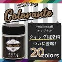 ウィッグ用染料 コロランテ 全20色 【スワローテイルオリジナル染色剤】 ウィッグ染料 ウィッグ染色剤 ウィッグ 染色…