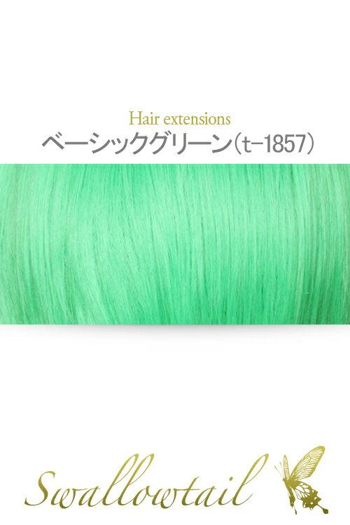 毛束 70x100cm【ベーシックグリーン】耐熱180℃ 毛束 ウイッグ 緑 グリーン 緑色 (073 ex-t1857)