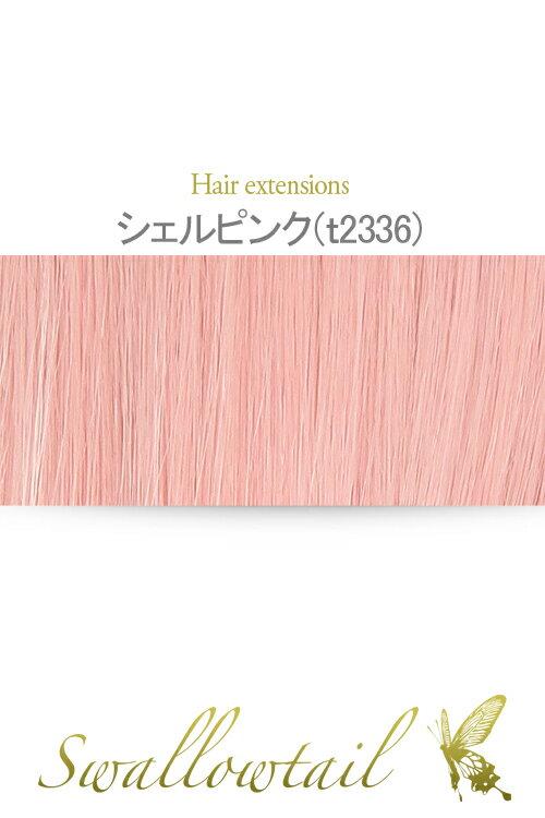 毛束 70x100cm【シェルピンク】耐熱180℃ みの毛 エクステ(ex-t2336)