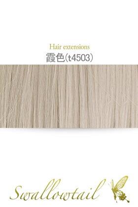 【霞色】毛束【高温耐熱!!高品質コスプレ★フルウィッグ/wig】