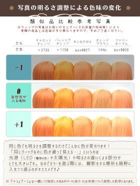 バンス105cm【キンモクセイ】ウィッグつけ毛ポニテ耐熱240℃(ba-bor0027)