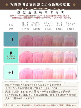 ウィッグサイドロング【ピンク】【ウィッグネット付】コスプレウィッグ耐熱