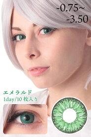 コスプレ カラコン 1day 度有 【エメラルド】グリーン 緑色 -0.75〜-3.50 1dayカラーコンタクト (10枚入) 1日使い捨て ワンデー 度あり