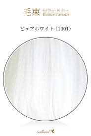 毛束 70x100cm【ピュアホワイト】耐熱 毛束ウイッグ (ex-1001)