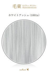 毛束 70x100cm【ホワイトアッシュ】耐熱 毛束ウイッグ(050 ex-1001a)