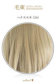 毛束 70x100cm【ハナススキ】耐熱 毛束ウイッグ (ex-24)
