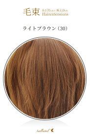 毛束 70x100cm【ライトブラウン】 ブラウン 茶 茶髪 耐熱 毛束 ウィッグ(006 ex-30)