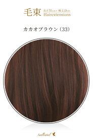 毛束 70x100cm【カカオブラウン】耐熱 毛束 ウィッグ(007 ex-33)