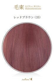 毛束 70x100cm【レッドブラウン】耐熱 毛束 ウィッグ(008 ex-35)