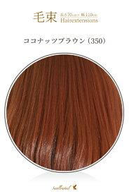 毛束 70x100cm【ココナッツブラウン】耐熱 毛束ウィッグ(ex-350)