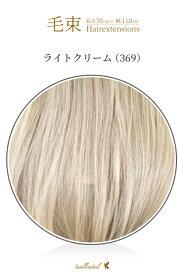 毛束 70x100cm【ライトクリーム】耐熱 毛束ウイッグ(055 ex-369)
