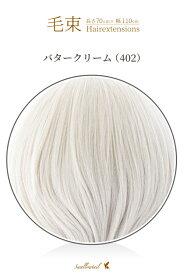 毛束 70x100cm【バタークリーム】耐熱 エクステ(ex-402)
