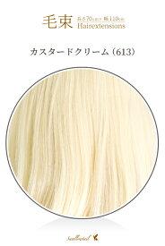 毛束 70x100cm【カスタードクリーム】耐熱 毛束ウィッグ(012 ex-613)