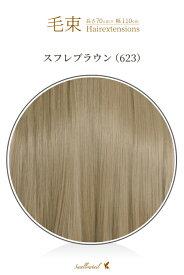 毛束 70x100cm【スフレブラウン】耐熱 毛束ウイッグ (ex-623)