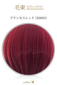 毛束 70x100cm【プリンセスレッド】耐熱 加工用ウイッグ(109 ex-b0003)