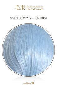 毛束 70x100cm【アイシングブルー】耐熱 加工用ウイッグ(117 ex-b0005)